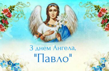12 липня — день Ангела у Павла. Нехай завжди оберігає вас Ангел-Охоронець