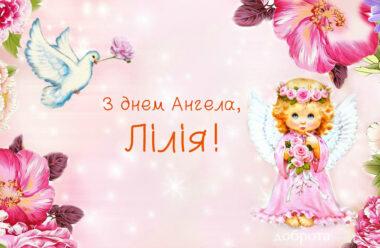 19 липня — день ангела святкує Лілія. Гарної долі тобі, здоров'я і добра.