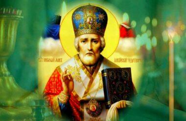 Молитви до Миколая Чудотворця які змінюють долю, збережи — стане у нагоді.