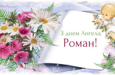 23 серпня — Роман святкує день Ангела. Нехай Ангел завжди оберігає тебе.