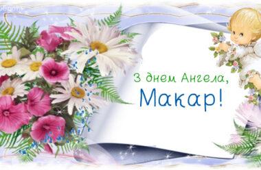7 серпня — Макар святкує день Ангела. Найщиріші привітання у віршах для іменинника.