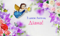 13 серпня — Діана святкує день Ангела. Гарної долі і міцного здоров'я вам дорогі наші Діанки.