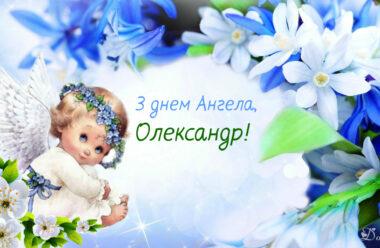 25 серпня — Олександр святкує день Ангела. Здоров'я, добра і любові тобі ми бажаємо.