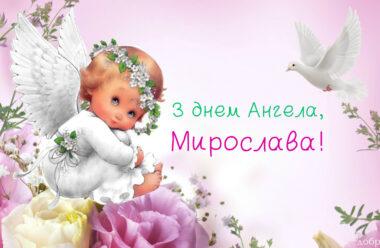 8 серпня — день ангела святкує Мирослава. Бажаємо вам щасливої долі.