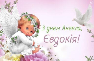 17 серпня — Євдокія святкує день Ангела. Даруємо вам ці найкращі привітання у віршах.