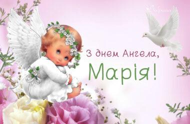28 серпня — Марія святкує день Ангела. Бажаємо вам дорогі Марійки: Миру, Радості, і Добра.