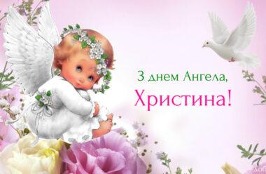 6 серпня — день Ангела святкує Христина. Гарної долі вам і Божого благословіння.