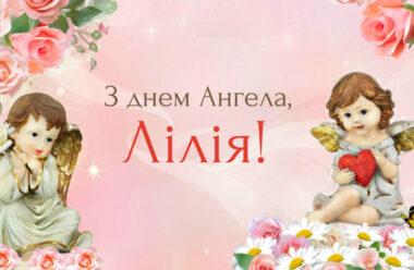 24 серпня — Лілія святкує день Ангела. Бажаємо гарної долі і міцного здоров'я.