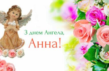 7 серпня — день ангела святкує Анна. Гарної долі тобі Анно і Божого благословіння.