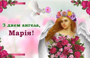 21 вересня — день Ангела святкує Марія. Бажаємо міцного здоров'я і сімейного щастя.