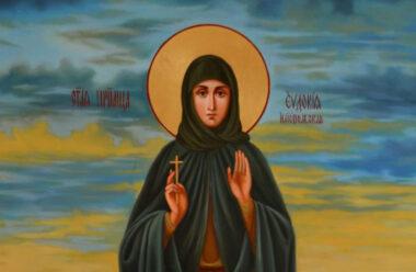 Молитва до святої мучениці Євдокії, яку читають 17 серпня і просять заступництва.
