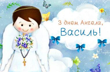 15 серпня — день Ангела святкує Василь. Бажаємо міцного здоров'я та Божого благословіння.