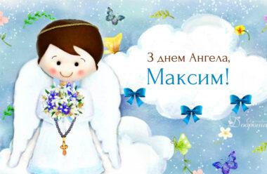 Максим — з днем Ангела. Бажаємо всім іменинникам здоров'я і добра.