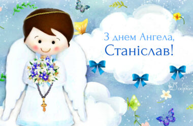 18 вересня — Станіслав святкує свій день Ангела. Здоров'я, добра і любові тобі ми бажаємо.