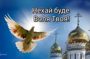 Віршована молитва «Нехай буде воля Твоя», яку має прочитати кожен християнин.