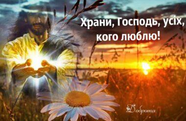 Віршована молитва-оберіг «Храни, Господь».