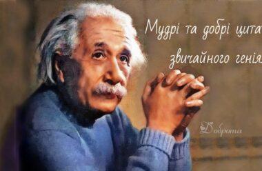 Мудрі та добрі висловлювання найрозумнішої людини 20-го століття, Альберта Ейнштейна.
