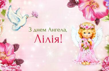 2 серпня — день ангела у Лілії. Бажаємо щасливої долі і даруємо ці найкращі привітання.
