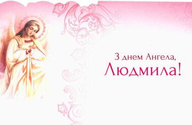 29 вересня — день ангела у Людмили. Даруємо усім іменинницям ці красиві привітання.