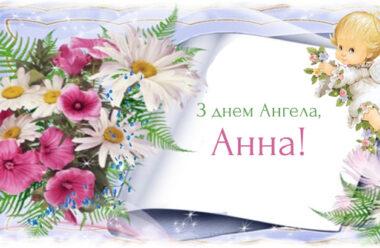 10 вересня — Анна святкує день Ангела. Бажаємо вам: Миру, Радості, і Добра.