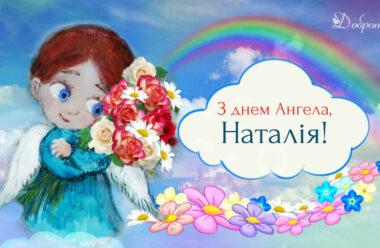 8 вересня — день Ангела у Наталії. Бажаємо гарної долі і даруємо ці найкращі привітання у віршах.