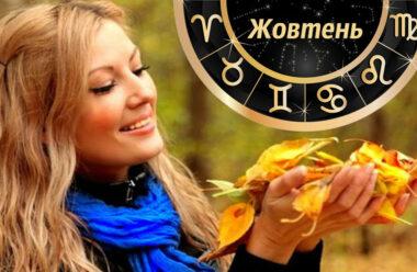 Гороскоп на Жовтень, для всіх знаків Зодіаку. Дізнайтесь що вас чекає у наступному місяці.