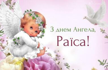 18 вересня — день Ангела святкує Раїса. Нехай Ангел-Охоронець завжди буде поруч з вами.