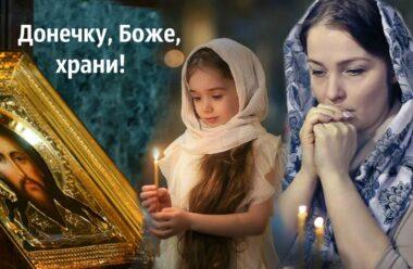 Всесильний, Боже, доню збережи. Віршована молитва, яку має прочитати кожна мама.