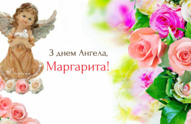 14 вересня — Маргарита святкує день Ангела. Бажаємо радості і добра і даруємо ці красиві привітання.