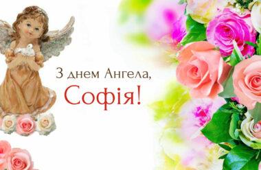 1 жовтня — день ангела святкує Софія. Міцного здоров'я та щастя бажаємо усім Софійкам!