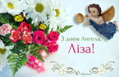 5 вересня — день ангела святкує Ліза. Бажаємо іменинницям здоров'я і добра.