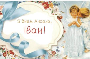 11 вересня — день Ангела святкує Іван. Вітаємо усіх Іванів і даруємо ці красиві привітання.