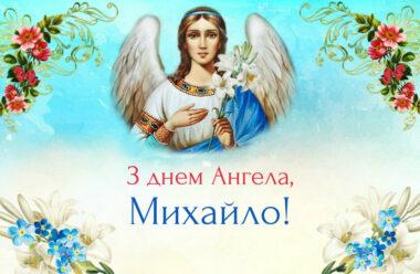 19 вересня — Михайло святкує день Ангела. Нехай Ангел-Охоронець завжди буде поруч з тобою.