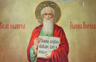 Молитва святому апостолу Івану Богослову, яку читають 9 жовтня і просять добробуту для своєї родини.