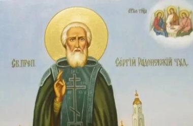 8 жовтня – преподобного Сергія Радонезького. В цей день моляться до святого і просять заступництва.
