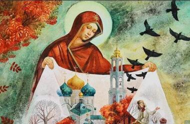 14 жовтня — Покрови Пресвятої Богородиці. Що обов'язково потрібно зробити, а що категорично заборонено