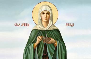 Молитва до святої мучениці Зінаїди, яку промовляють 24 жовтня, і просять зцілення.