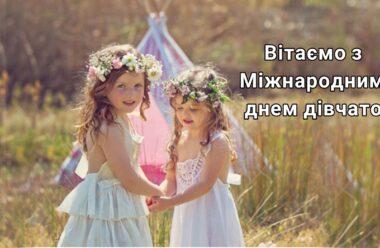 11 жовтня — міжнародний день дівчаток. Щиро вітаємо наших дорогих дівчаток і бажаємо багато-багато щастя!