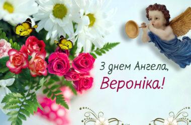 Вітаємо з днем ангела Вероніка! Щастя бажаємо, і даруємо ці красиві привітання!