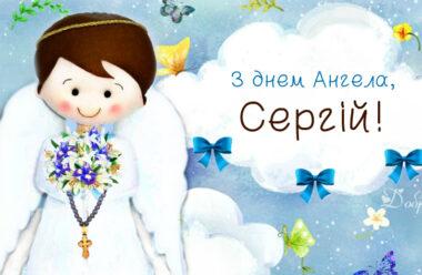 З днем ангела, Сергій! Бажаємо гарної долі, та даруємо ці привітання