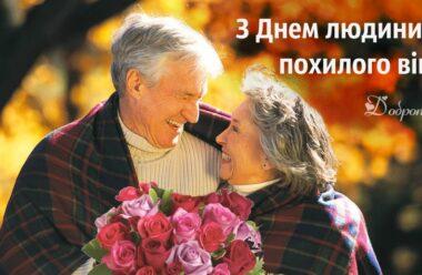1 жовтня — день людей похилого віку. Здоров'я вам міцного бажаємо і даруємо ці красиві привітання.