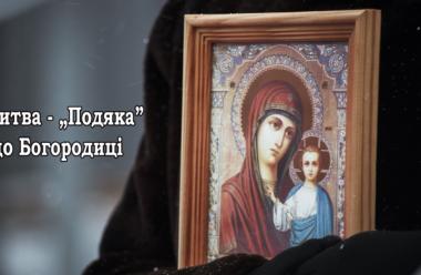 Молитва «Подяка» до Пресвятої Богородиці за всі ласки і блага.