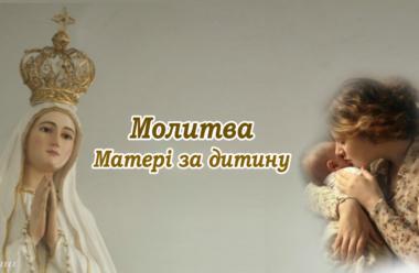 Вірш-молитва матері до Діви Марії, за щасливе життя дитини