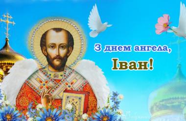 Вітаємо з днем ангела — Іван! Радості і добра тобі бажаємо. Прийми в дарунок ці привітання.