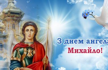 З днем ангела Михайло! Щиро вітаємо тебе з святом і даруємо ці гарні привітання.