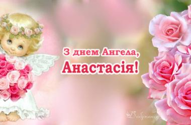 З днем ангела Анастасія! Прийміть в подарунок ці красиві привітання