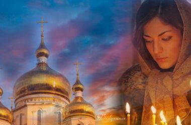 Молитва, яку промовляють в перший день Різдвяного посту, щоб очистити душу і тіло.