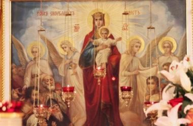 Молитва до ікони Пресвятої Богородиці «Усіх скорботних радість», яку слід промовляти — 6 листопада
