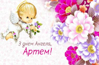 Артем, вітаємо з днем ангела! Нехай Ангел Охоронець завжди береже тебе.