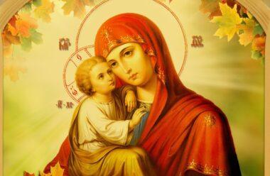 Молитва до Матінки Божої, яку промовляють у хвилини відчаю і просять допомоги.